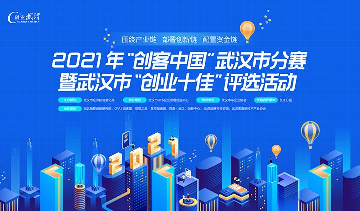 """""""创客中国""""与武汉""""创业十佳""""首次联袂,聚焦六大赛道,武汉最强创业大赛全面启动!"""